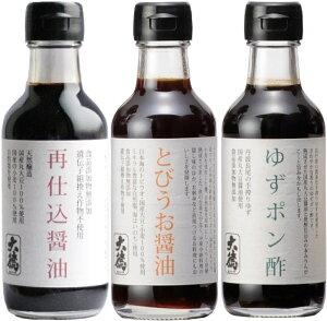 【調味料 ギフト】ミニギフト3本セット(再仕込醤油、とびうお醤油、ゆずポン酢)【ちょうみりょう gift】