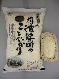 【お待たせしました!30年度産新米!】特別栽培米!30年産、丹波篠山エコファーマー農薬不使用・無化学肥料特別栽培米、こしひかり5kg  【送料無料!沖縄・離島については、追加送料1,650円かかります。ご請求させていただきます】