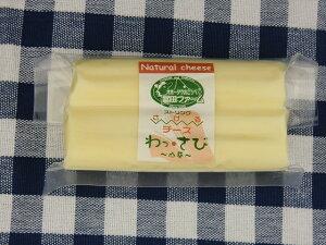 北海道 チーズ さけるチーズ(山わさび)100g【A1507】沖縄・離島は注文は受け付けておりません 産直品の為、同梱・代引き不可 ほっかいどう チ−ズ cheese