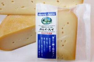 北海道 チーズ 和製エメンタール カムイ・スイ120g ほっかいどう/cheese