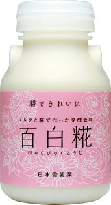 「牛乳で甘酒を作った百白糀(ひゃくびゃくこうじ)150ml×12個入り ギフト 自然食品 gift