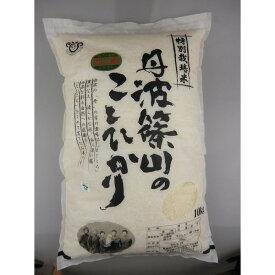 """【お待たせしました!30年度産新米!】特別栽培米!""""30年産、丹波篠山こしひかり""""10kg 「土づくり」「化学肥料の低減」「化学合成農薬の低減」栽培。【沖縄・"""