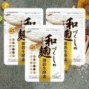 《P20倍 10月31日23:59まで》【公式】和麹づくしの雑穀生酵素 30粒×3袋セット ダイエット 送料無料 酵素 腸内フロー…