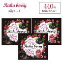 《ポイント15倍》7月31日23:59まで\楽天1位獲得!/【公式】Rakuberry ラクベリー 30日分×3箱セット ダイエット 送…