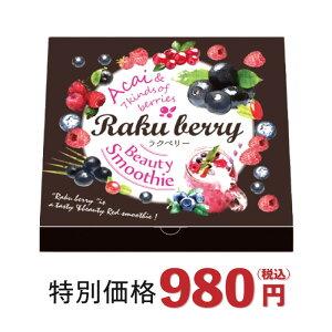 【公式】Rakuberry ラクベリー 30日分 ダイエット 送料無料 300億個の乳酸菌 223種の酵素 21種類の野菜 サプリ スムージ? ヘルスアップ 自然派研究所