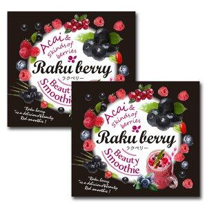 【公式】Rakuberry ラクベリー 30日分×2箱セット ダイエット 送料無料 300億個の乳酸菌 223種の酵素 21種類の野菜 サプリ スムージ? ヘルスアップ 自然派研究所