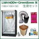 植物育成ライト400W&Green Room グロウボックス M ALLセット 選べるプレゼント2個付き