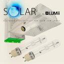 植物育成ライト LUMii SOLAR Fixture 315W 生長/開花のランプセット