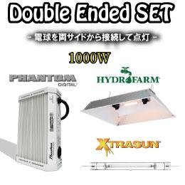植物育成ライト ダブルエンド1000Wセット:Xtrasun/Phantom電子安定器 GROW LIGHT