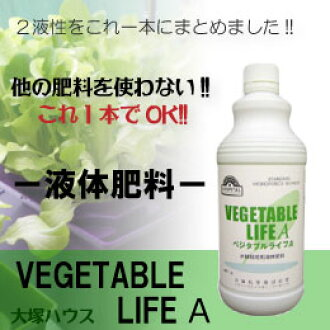 "Liquid fertilizer and hydroponic cultivation liquid fertilizer ""Otsuka House vegetable life A 1 l' ★ Hydroponic growing Kit giveaway ★ hydroponic crop fertilizer and hydroponic cultivation Otsuka agritechno liquid fertilizer / hydroponics"