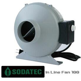 植物育成用 室内栽培 換気ファン SODATEC In Line Fan Φ100mm スピードコントローラー付き!!〔安の心の1年保証〕