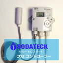 SODATECK 植物育成用 Co2コントローラー リモートセンサー付 送料込