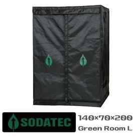 グロウボックス SODATEC GREEN ROOM L(140x70x200cm) ビニールハウス GROW TENT【安心の1年保証】室内栽培