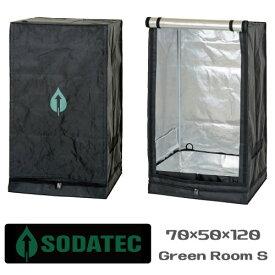 グロウボックス SODATEC GREEN ROOM S(70x50x120cm) GROW TENT【安心の1年保証】[ビニールハウス]ソダテック グリーンルーム