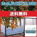ホームハイポニカ 303/水耕栽培 キット[循環システム]は★送料込★ タンク容量大で大きく育てることが可能