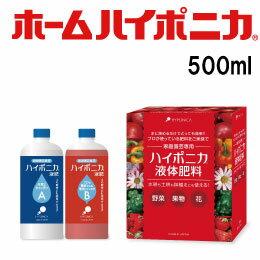 ハイポニカ 500mlの液体肥料 送料全国一律650円.沖縄、離島除くHydroponic Nutrients