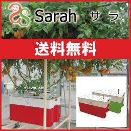ハイポニカ Sarah(サラ)プラス LEDも使える 水耕栽培 キット[循環システム]送料無料 Hydro Systems