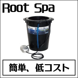 LEDも使える 水耕栽培 キット RootSpa ルートスパ エアレーションシステム