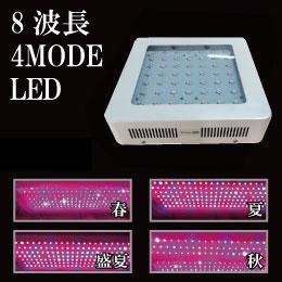 植物育成 ライト LED 送料込 8波長 4MODE LED 280em Grow LED Lighting