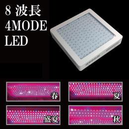 植物育成ライト/水耕栽培 led 送料込[8波長 4MODE LED 800em]季節をイメージして切替する事ができる植物育成ライト Grow LED Lighting