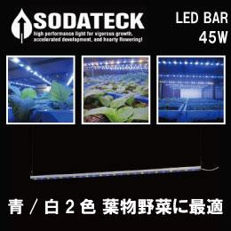 植物育成 LED ライトのSODATECK LED BAR 白/青2色[安心の1年保証] Grow LED Lighting