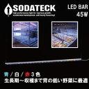 植物育成 LED ライト,水耕栽培 LED SODATECK ソダテック LED BAR 白/青/赤3色 苗や葉物野菜に最適[安心の1年保証] Grow LED Lighting