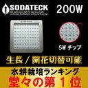 植物育成 LED ライト/水耕栽培 LED/Grow light[Sodateck ソダテック LED Ultra 200W] 送料込