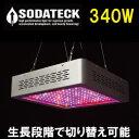 植物育成 ライト/水耕栽培 LED/植物育成灯 340W 送料込 ソダテック Grow LED Lighting