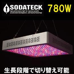 植物育成ライト/水耕栽培 LED/植物育成灯 送料込[SodaTeck ソダテック LED ウルトラ 780W] 生長期/開花期に切り替えが可能な植物育成ライト Grow LED Lighting