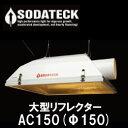 植物育成ライト 用リフレクター[SODATECK AC150 Grow Light Reflectors Φ150mm 600/1000W用] ファン設置可能でランプ熱を抑制もできる…