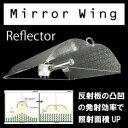 水耕栽培で活躍する Mirror Wing Reflector M 植物育成ライト用リフレクター 反射効率UPで照射面積拡大!!