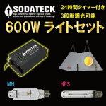 【送料込】【安心の1年保証】超お得なSodateck植物育成ライト600Wセット3段階調光可能で24時間タイマー付き