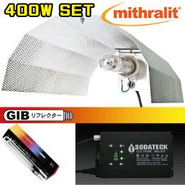GIB/Sodateck 400W 植物育成ライト セット 生長/開花期両用ランプ〔送料無料〕〔安心の1年保証〕 GROW LIGHT