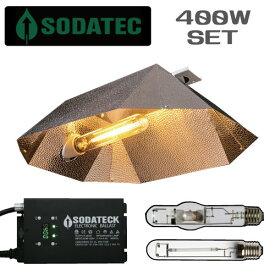 植物育成ライトのパラボラ型 400Wセット 送料込【Sodateck ソダテック3段階で調光可能で24時間タイマー内臓】 GROW LIGHT