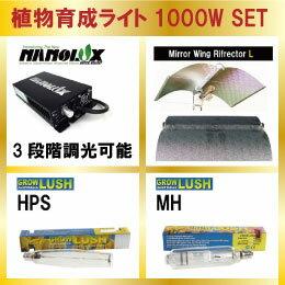 植物育成 ライト セット1000W Mirror Wing Reflector(Lサイズ)3段階で調光可能〔送料無料〕〔安心の1年保証〕 GROW LIGHT