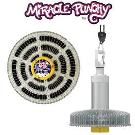 MiraclePunchy ミラクルパンチー 植物育成LEDライト