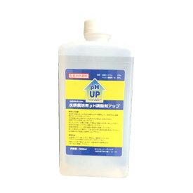 水耕栽培の液体肥料(培養液)を調整する PH調整剤 UP 500ml