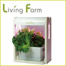 LED 水耕栽培 キット[ リビングファーム ココべジ tn/th ]植物育成LED付きのオールインワンタイプ