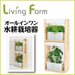 LED 水耕栽培 キット[リビングファーム ココべジタワー tn]植物育成LED付きのオールインワンタイプ