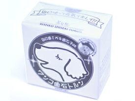ワンコ歯石トルン ゼオライト漉き込み和紙120枚 歯石除去 犬 ゼオライト 歯みがき 歯ブラシ 口臭 化学物質吸着 加齢臭 重金属 活性酸素 有害物質吸着
