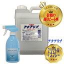 アクアリブ(400ppm)原液2リットル+スプレー 除菌スプレー 花粉症対策 花粉 スプレー 花粉症 花粉除去 除菌 次亜塩素…