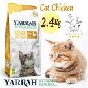 キャットフード チキン2.4Kg ヤラー(YARRAH) ドライ オーガニック認証 オーガニック 無添加 腎臓 毛玉 アレルギー 皮膚病 高齢 シニア