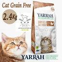 キャットフード グレインフリー2.4kg ヤラー(YARRAH) 穀物不使用 ドライ オーガニック認証 オーガニック 遺伝子組換え作物不使用 無添加 腎臓 毛玉 アレルギー 皮膚病 グレインフリー 高齢 シニア