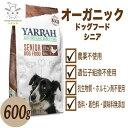 シニア600g ヤラー(YARRAH) ドッグフード ドライ シニア犬 高齢 加齢 7歳以上 穀物不使用 化学薬剤完全無添加 遺伝子組み換え作物不使用 オーガニック 無添加 腎臓 アレルギー 皮膚病 涙やけ 下痢 便秘