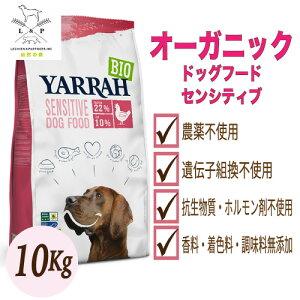 センシティブ10kg ヤラー(YARRAH) ドッグフード ドライ グルテンフリー 化学薬剤無添加 遺伝子組み換え作物不使用 オーガニック無添加 アレルギー 皮膚病 涙やけ 下痢 便秘 小麦 とうもろこし