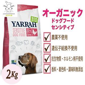 センシティブ2kg ヤラー(YARRAH) ドッグフード ドライ グルテンフリー 化学薬剤無添加 遺伝子組み換え作物不使用 オーガニック 無添加 アレルギー 皮膚病 涙やけ 下痢 便秘 小麦 とうもろこし