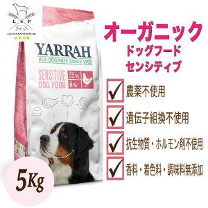 センシティブ5kg ヤラー(YARRAH) ドッグフード ドライ グルテンフリー 化学薬剤無添加 遺伝子組み換え作物不使用 オーガニック 無添加 アレルギー 皮膚病 涙やけ 下痢 便秘 小麦 とうもろこし