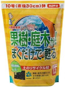 果樹・庭木がまくだけで甦る1.2L10号鉢 2杯分用土 培養土 肥料 果樹の 庭木の 土壌改良【自然応用科学】