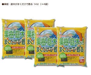 果樹・庭木がまくだけで甦る14L×4袋セット4平米分用土 培養土 肥料 果樹の 庭木の 土壌改良【自然応用科学】