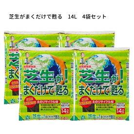【基本送料無料】芝生がまくだけで 甦る 14L ×4袋セット 約8坪分(26平米) 【自然応用科学】 用土 培養土 肥料 芝生の土 芝生 土壌改良 土壌環境改善